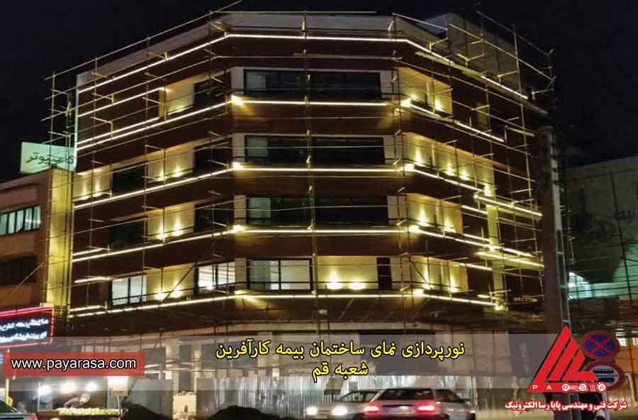 نورپردازی ساختمان، بیمه کارآفرین شعبه قمرد