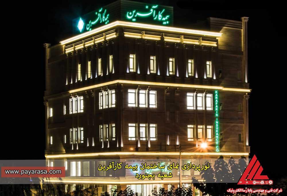 نورپردازی ساختمان، بیمه کارآفرین بجنورد