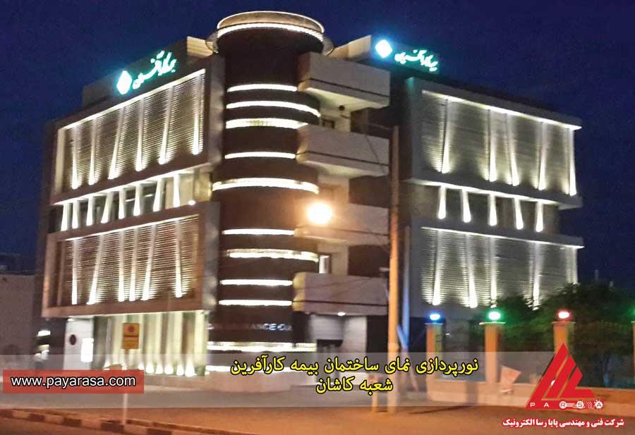 نورپردازی ساختمان، بیمه کارآفرین کاشان