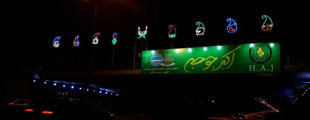 المان نورپردازی شهری اصفهان نوروز و هفت سین