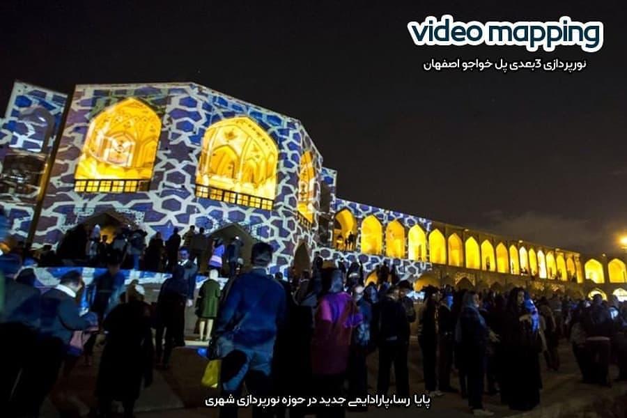 روش های نورپردازی شهری در اصفهان
