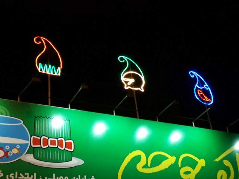 نورپردازی شهرداری منطقه 5 اصفهان
