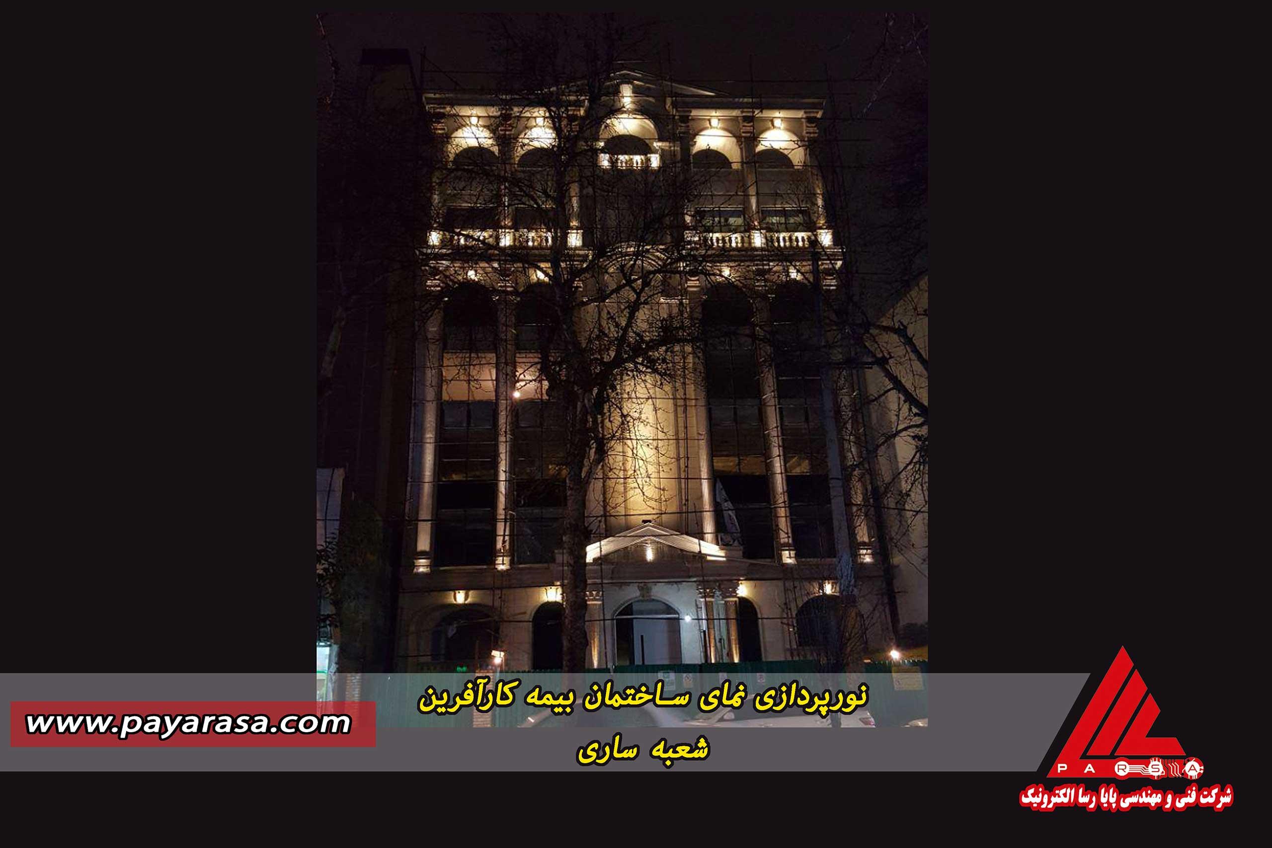 نورپردازی ساختمان بیمه کارآفرین شعبه ساری