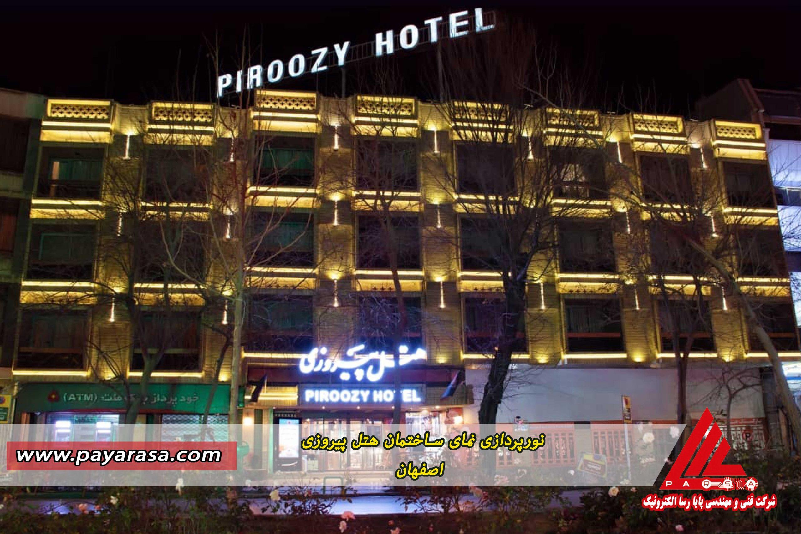 نورپردازی نمای ساختمان هتل پیروزی اصفهان
