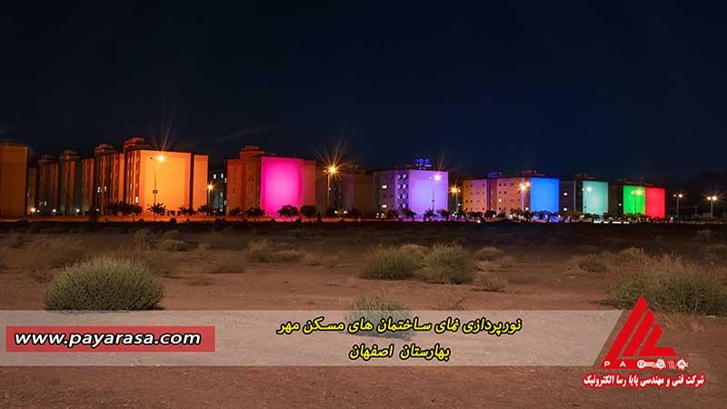 نورپردازی ساختمان مسکن مهر بهارستان اصفهان